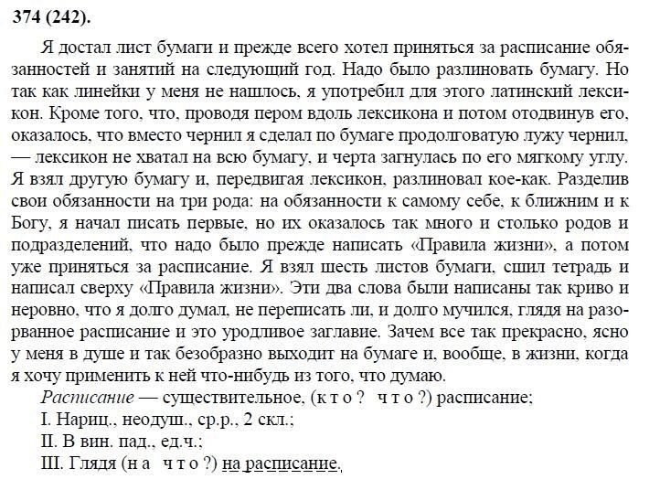 Гдз русский язык власенко 2018