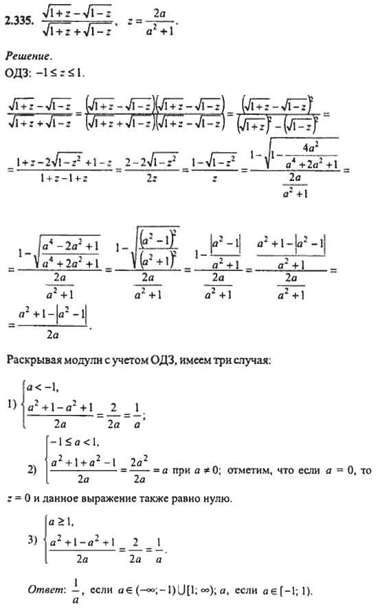 Решения примеров по математике 7 класс онлайн