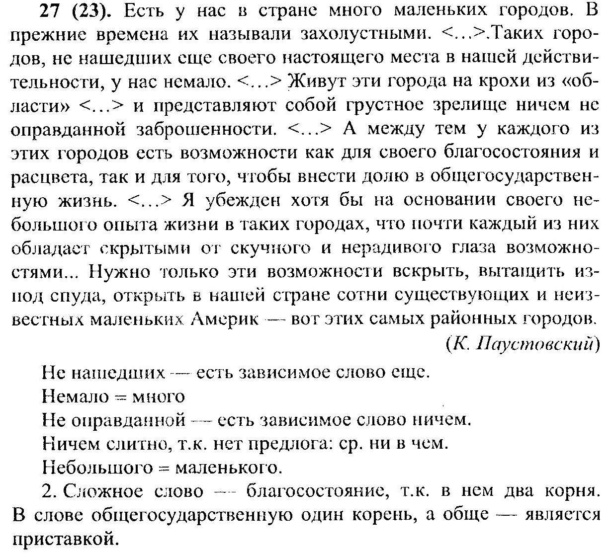 класс гдз 253 8 язык русский разумовская