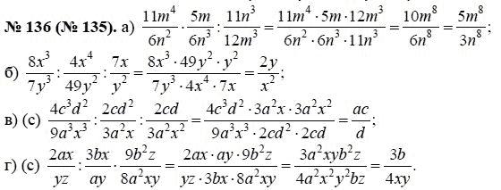 Гдз по математике 5 класс номер 135