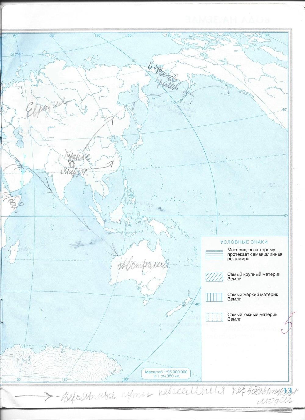 2018 в гдз класс дрофа географии контурной карте по 5