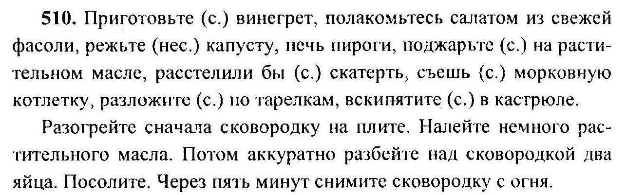по 6 баранов класса русскому решебник