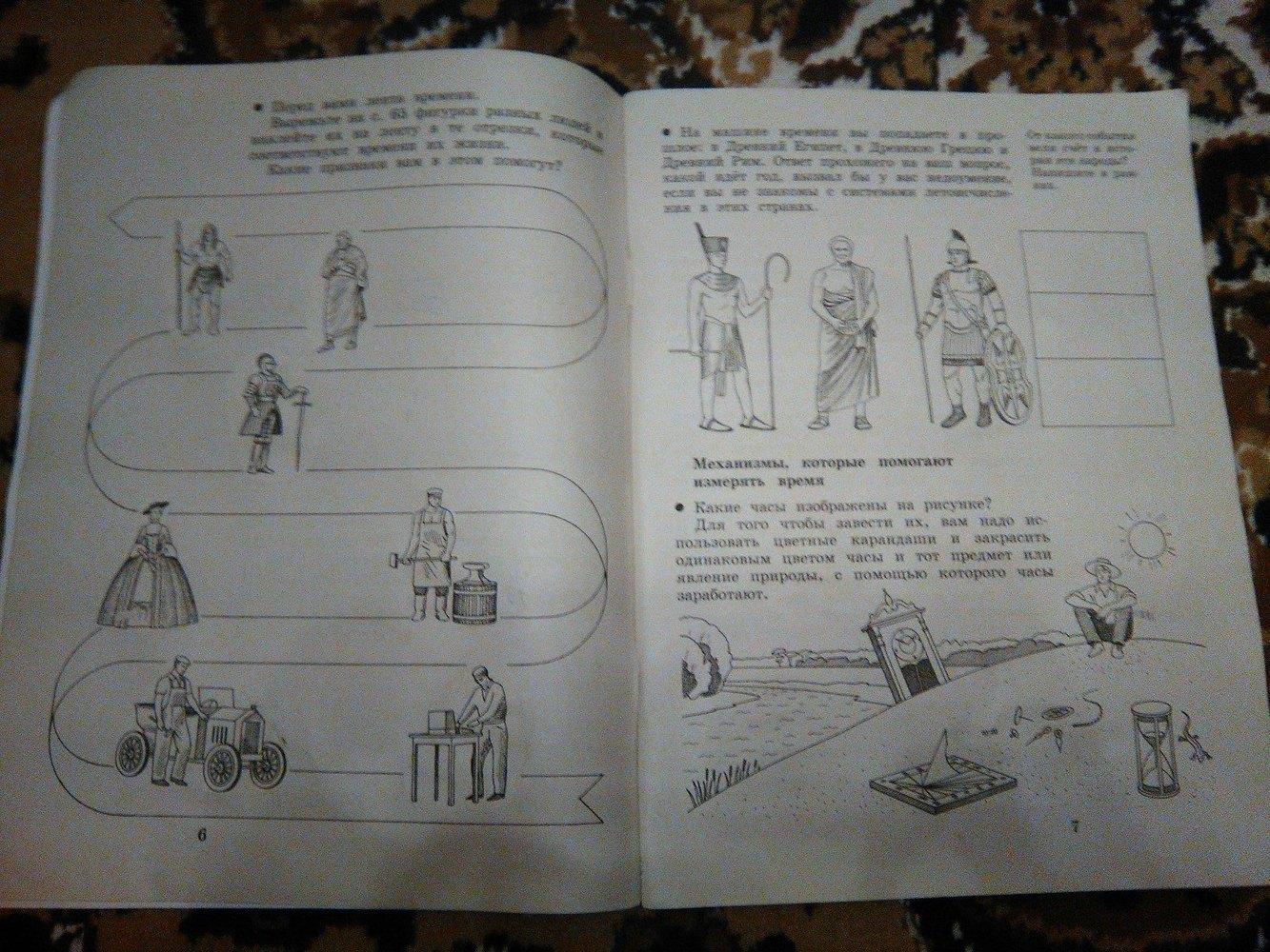 Рабочая решебник 5 класс тетрадь саплина по истории