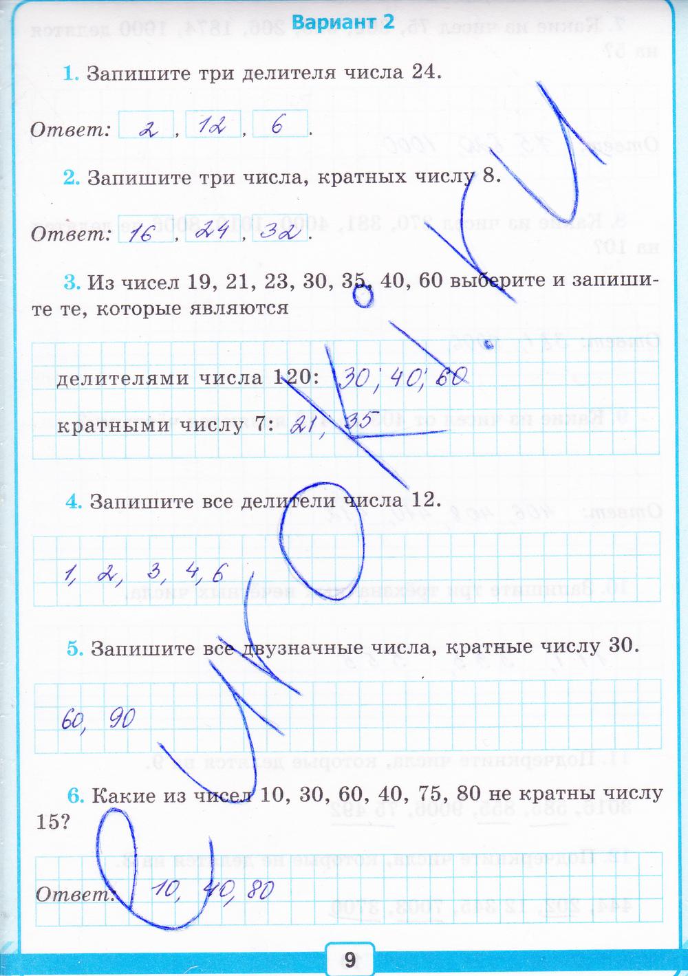 гдз 6 класс по математике к учебнику н.я.виленкина