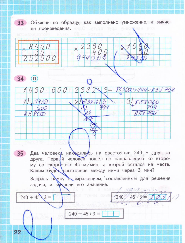 В рабочей гдз тетради математике 2 по