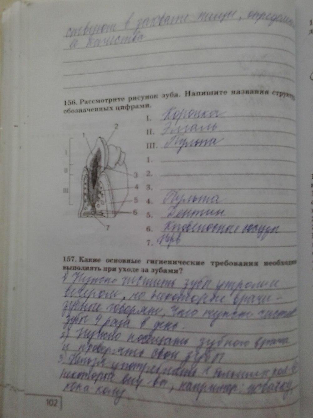 По тетрадь гдз класс биологии рабочая агафонова 9