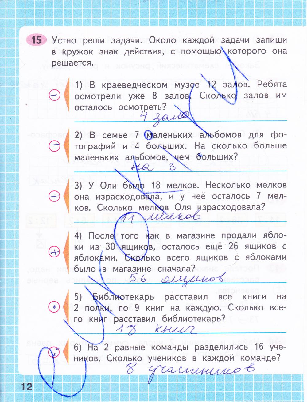 Гдз по математике 3 класса 1 часть рабочая тетрадь
