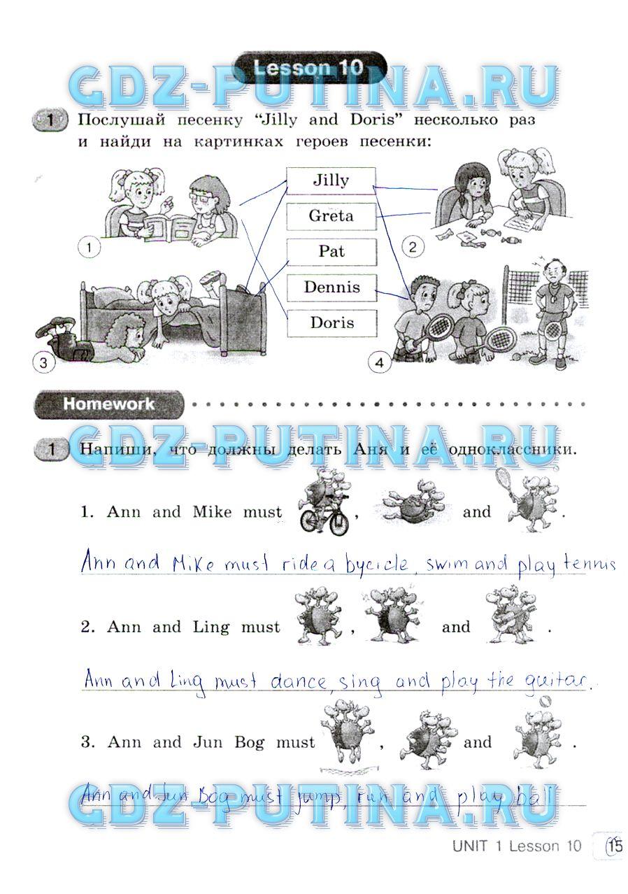 Решебник По Английскому Языку 4 Класс Кауфман Рабочая Тетрадь 1 Часть