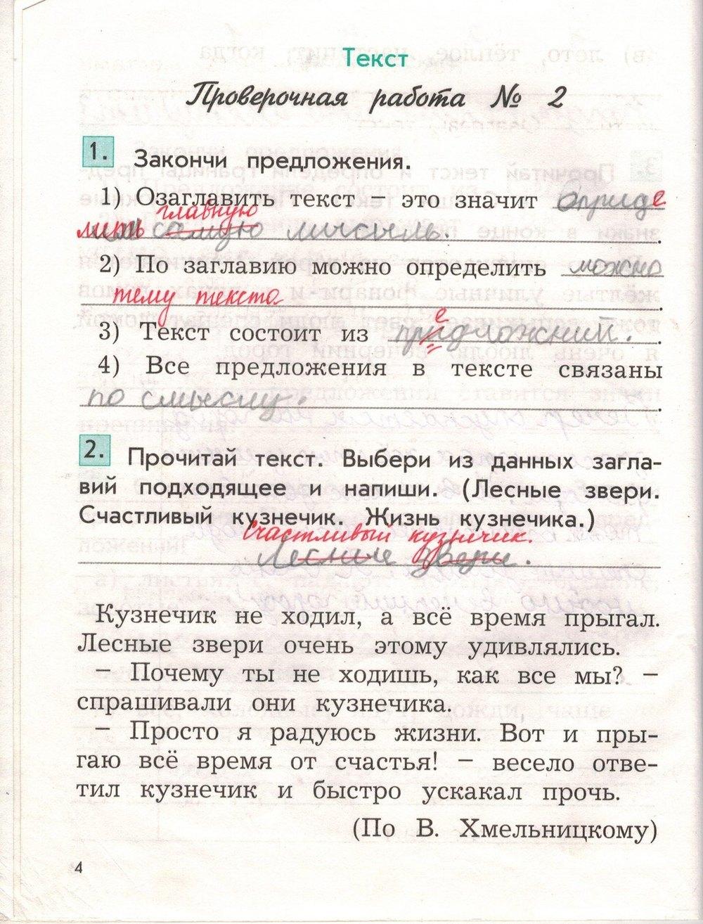 Гдз Проверочные Контрольные Работы По Русскому Языку 3 Класс Бунеева Вариант 1