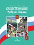 Рабочая тетрадь по обществознанию 6 класс, Людмила Иванова, Ярослава Хотеенкова