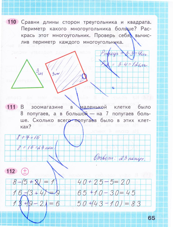 По математике по гдз м.и. тетрадь моро с.и.волкова