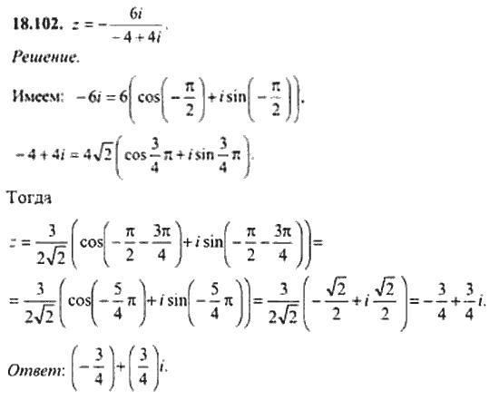Математика 7 класс гдз номер 102