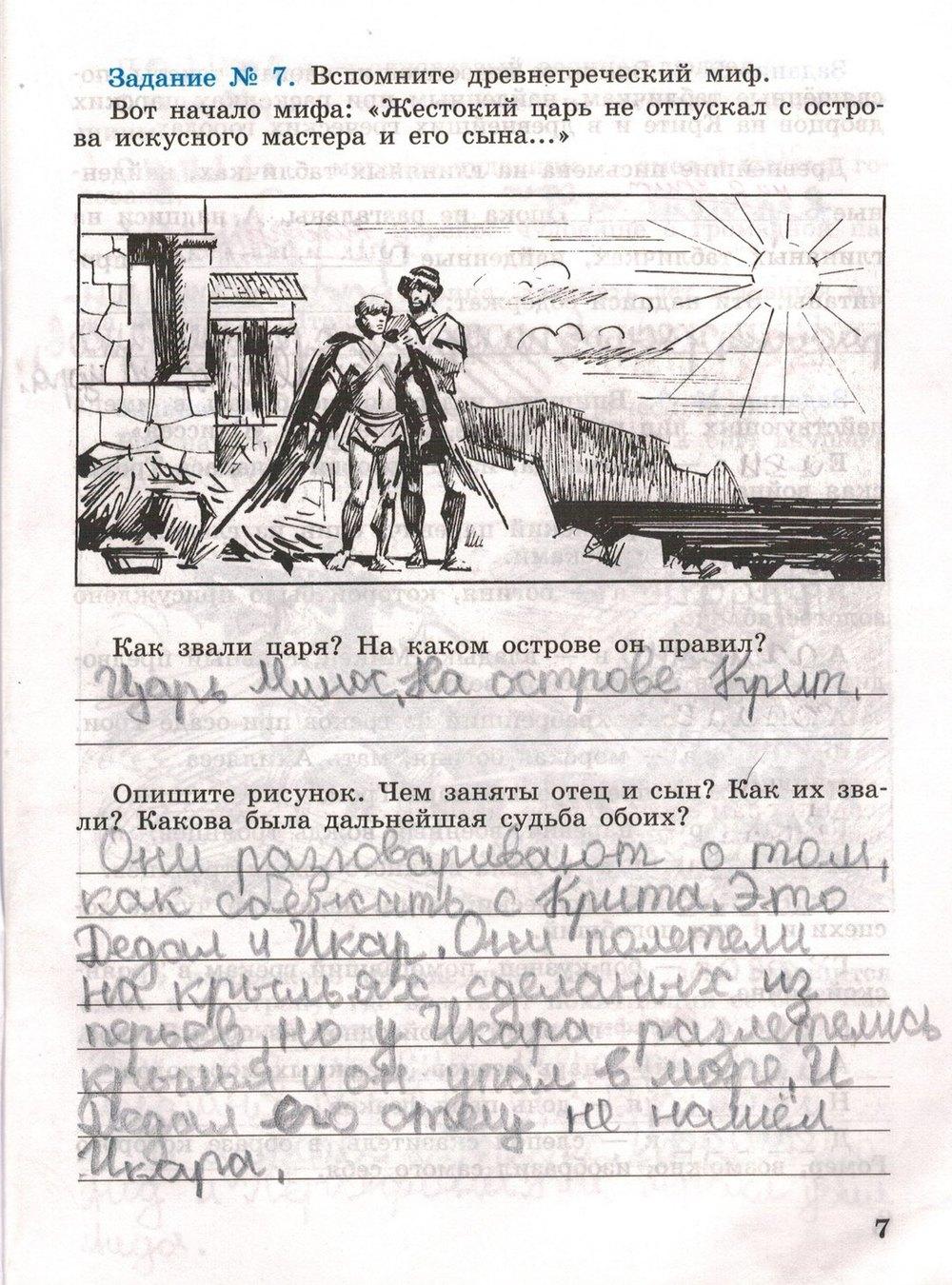 По 5 тетрадь часть истории класс 2 и рабочая гдз ответы 1