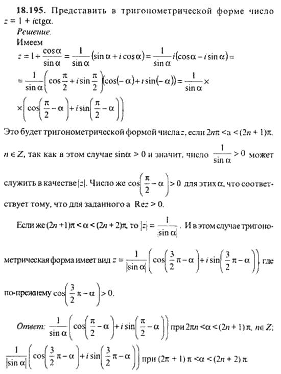 поступающих математике для по в решебник вуз