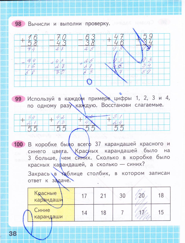 Математика 4 класс моро решебник рабочая тетрадь 2