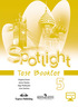 Spotlight 5 класс. Test booklet, Е. Ваулина, Д. Дули, В. Эванс, О. Подолянко, М.: Просвещение, 2012