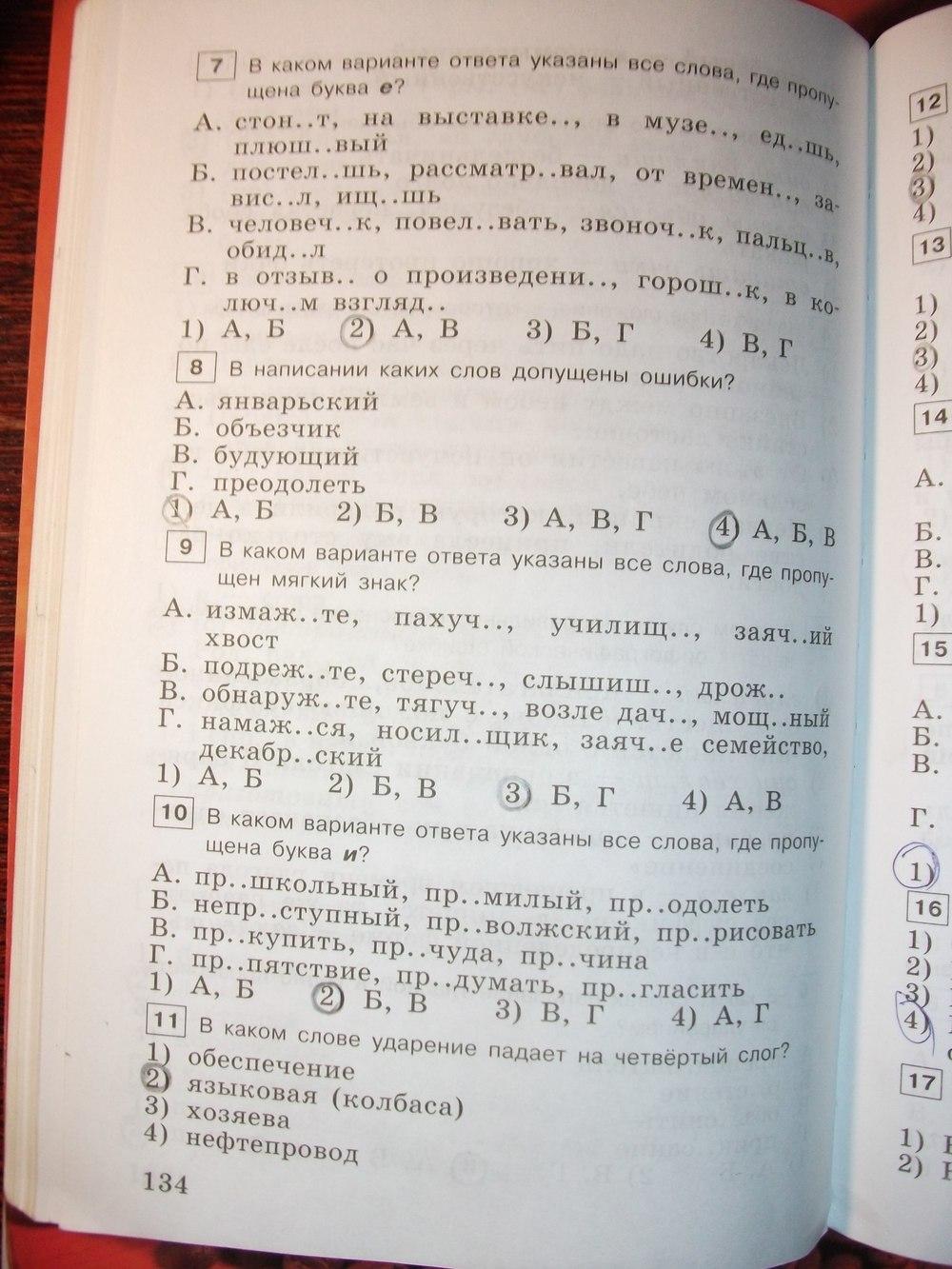 Гдз на тестовые задания по русскому языку 7 класс