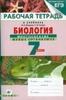 Рабочая тетрадь по биологии 7 класс. Многообразие живых организмов, В.Б. Захаров, Н.И. Сонин, М.: Дрофа