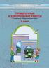 Рабочая тетрадь по окружающему миру 2 класс. Проверочные и контрольные работы. Наша планета Земля, А.А. Вахрушев, О.В. Бурский, О.А. Родыгина