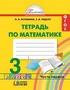 Рабочая тетрадь по математике 3 класс. Часть 1, Н.Б. Истомина