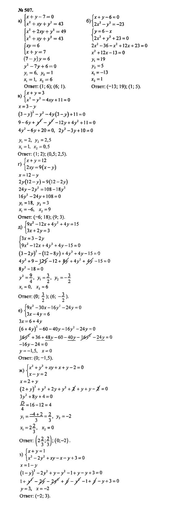 гдз алгебра 8 класс рт 2