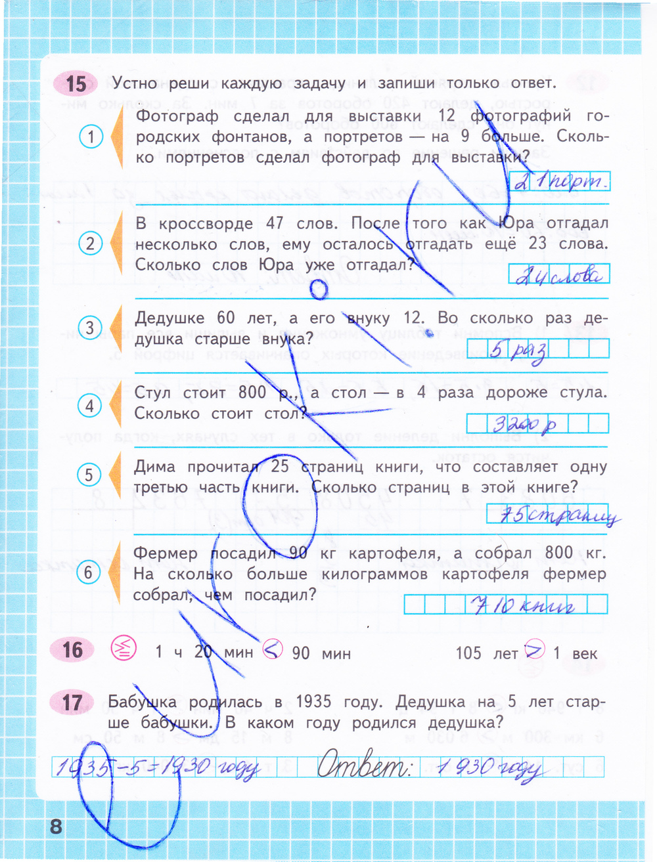 Гдз по математике и конструированию 2 класс волкова тетрадь ответы