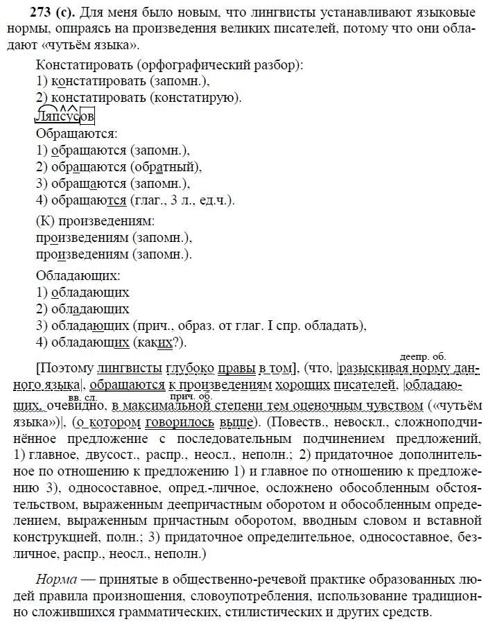 Язык 10 русский власенков рыбченкова класс решебник и