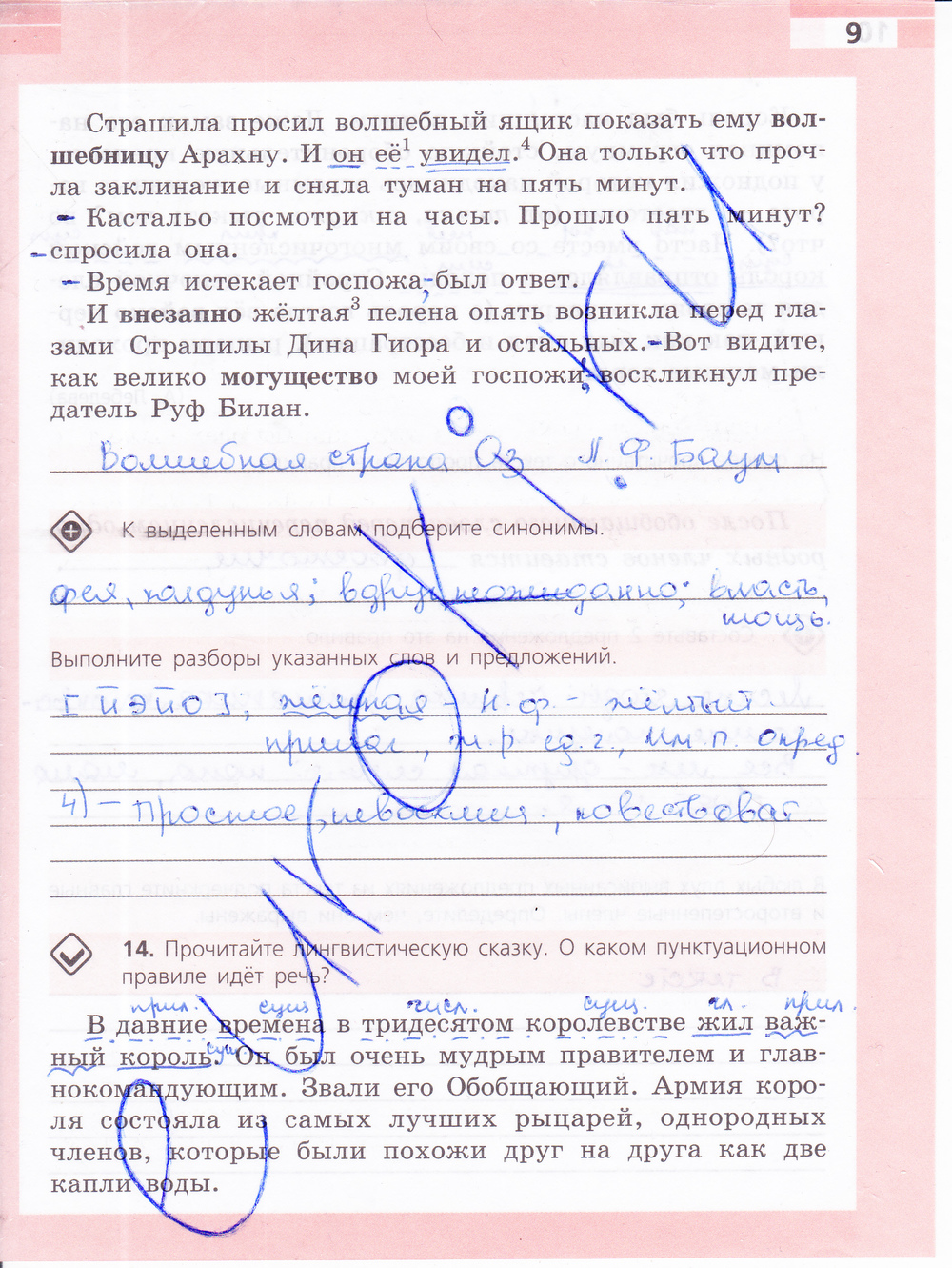 9 решебник рабочая класс ефремова тетрадь по русскому языку