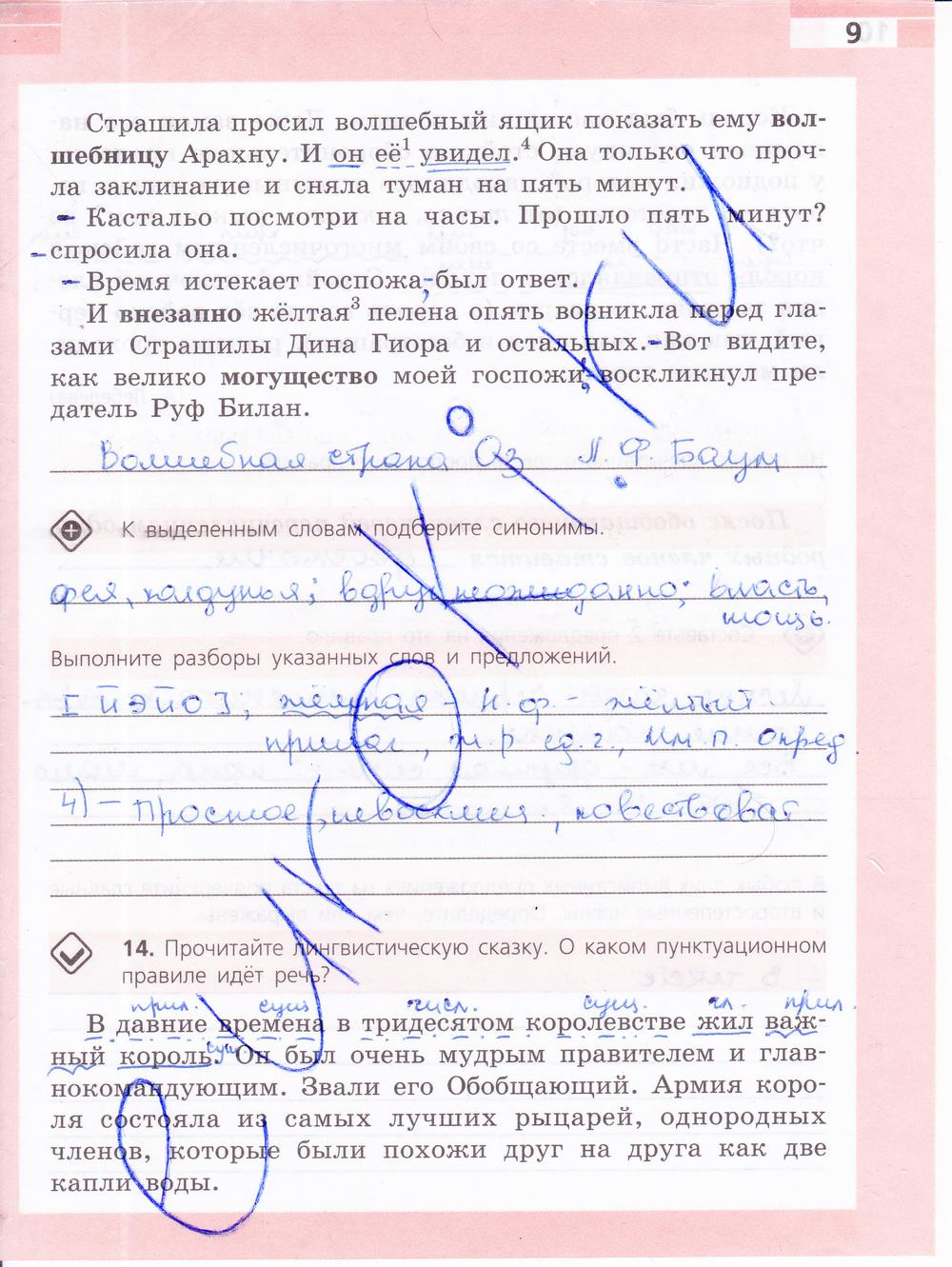 языку 6 ефремова клаас гдз тетрадь русскому рабочая по