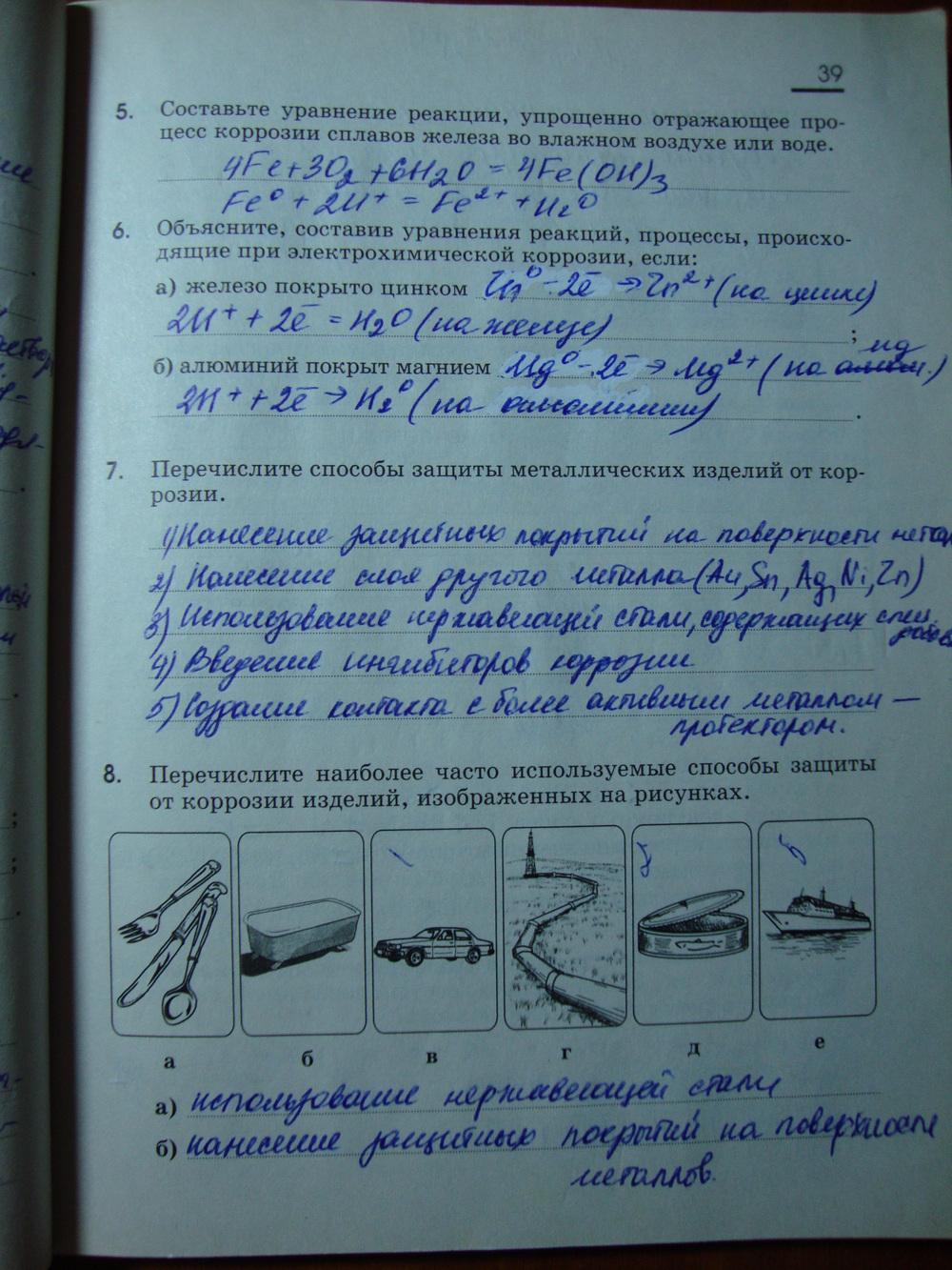 Гдз по химия 9 класс габриелян рабочая тетрадь 2018