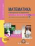 Математика 3 класс. Рабочая тетрадь для самостоятельной работы №2, Захарова О.А., Юдина Е.П.