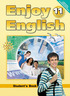 Enjoy English 11 класс. Student's Book - Workbook 1 - Workbook 2, Биболетова М.З., Бабушис Е.Е., Обнинск: Титул