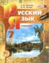 Решебник по русскому языку 7 класс, Львов, Львова
