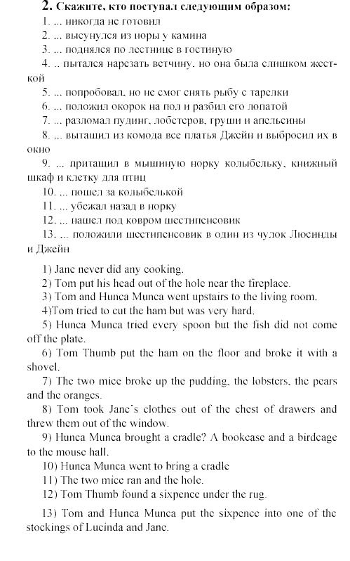 Гдз Счастливый Английский Для 5-6 Классов
