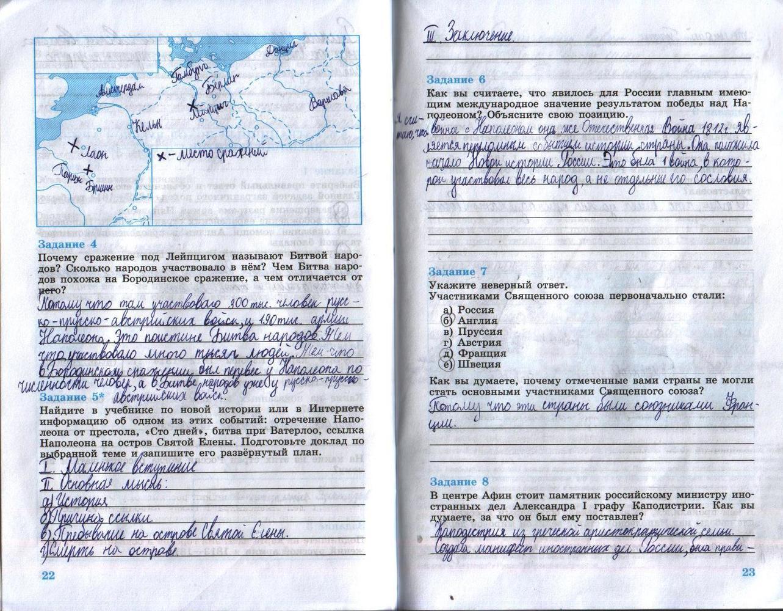 истории 8 данилов по гдз россии косулина рабочая тетрадь класса