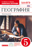 Рабочая тетрадь по географии 5 класс. Землеведение, В.П. Доронов