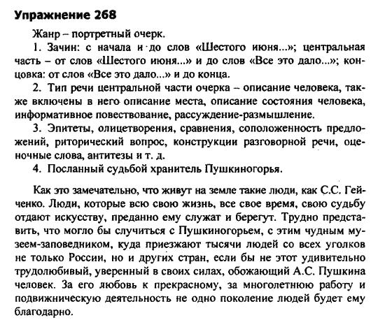 Русскому 2018 учебник гдз по года 9 класс