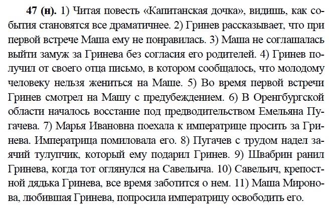 языку задания готовые домашние 9 класс по за русскому