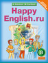Happy English.ru 8 класс, К.И. Кауфман, М.Ю. Кауфман