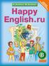 Happy English.ru 8 класс, К.И. Кауфман, М.Ю. Кауфман