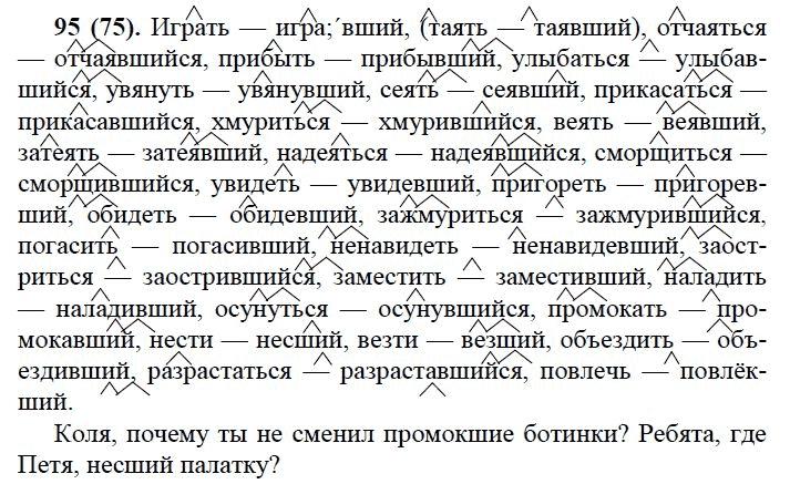 решебник по русскому 8 беларусский