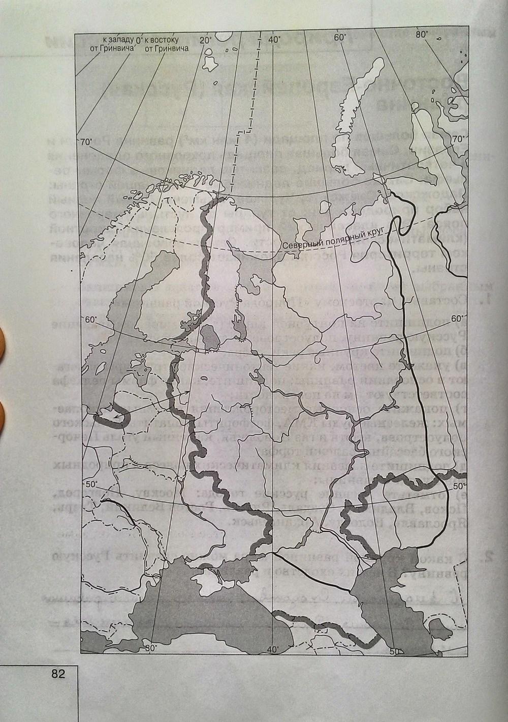 1 гдз рт география