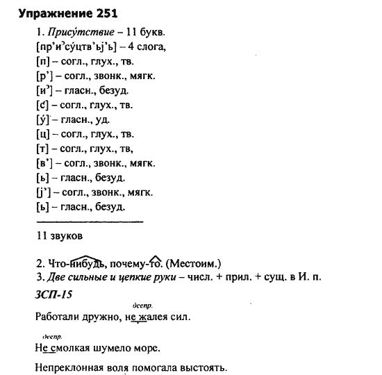 Гдз По Русскому По Учебнику Разумовской 2007 Года
