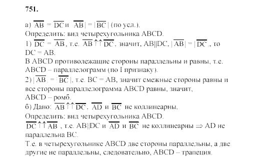 Гдз по геометрии 9 класс 751