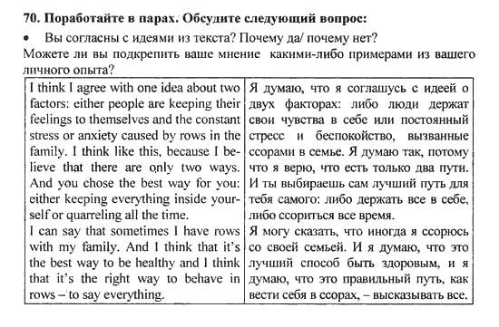 Решебник: Английский язык 10 класс (Биболетова М.З.)