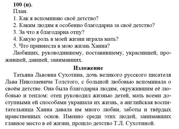 Гдз По Русскому Языку 7 Класса Толстой