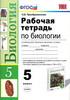 Рабочая тетрадь по биологии 5 класс, Преображенская Н.В.