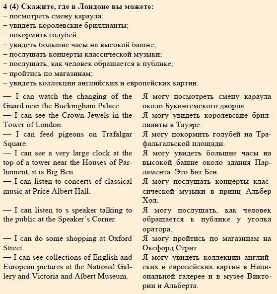 Гдз По Английскому Языку 6 Класс Students Book О.в. Афанасьева