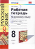 Рабочая тетрадь по русскому 8 класс, Л.М. Кулаева
