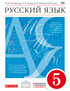 Решебник по русскому языку 5 класс, М.М. Разумовская, М.: Дрофа